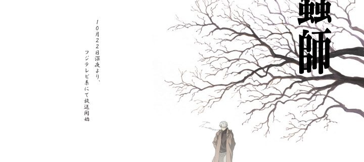 Mushishi Season 1 (2005) Anime Review