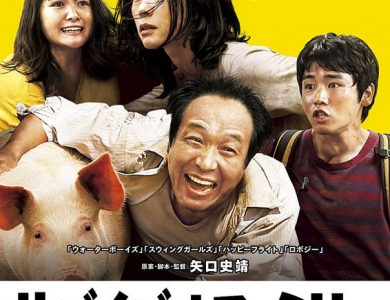 Survival Family [サバイバルファミリ] (2017) Mini Film Review