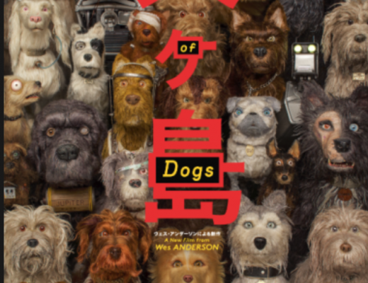 Isle of Dogs (2018) Mini Film Review