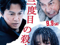 The Third Murder Film Review [三度目の殺人 ] (2017) – Psychological Murder Case