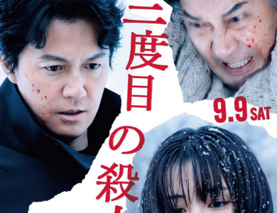 The Third Murder [三度目の殺人 ] (2017) Mini Film Review