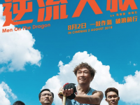 Men on The Dragon Film Review [逆流大叔] (2018) – HK Reality Drama