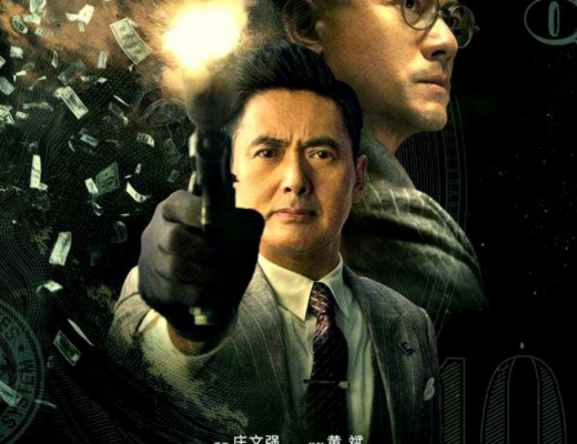 Project Gutenberg Film Review [無雙] (2018) – Flashback Action Drama
