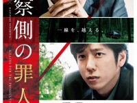 Killing for The Prosecution Film Review [検察側の罪人] (2018) – Japanese Murder Prosecutor